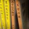 井上靖さん「あすなろ物語」の感想をまとめてみる