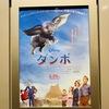 『ダンボ』日本語吹替版