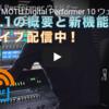(Digital Performer)ハイ・リゾリューション社によるDP使用動画インデックス1