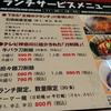 川崎駅周辺のおすすめランチの食リポ♪