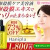 【ハニプラ美容液】ヒト幹細胞×卵殻膜エキスの贅沢ダブル配合