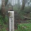 [No.3305] 比婆山(広島県)