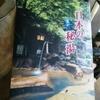 『日本の秘湯』、最新号。