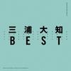 BEST / 三浦大知 (2018 ハイレゾ 96/24)