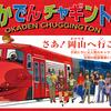 岡山上陸!「チャギントン電車」乗車レポ!!