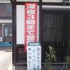 小松市 駒信食堂