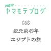 NEWヤマモテブログ (56)
