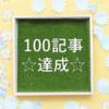 【 感謝 】 100記事達成しました!