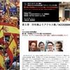 カタルーニャ独立住民投票は、水平分散社会へ向かう世界潮流_10/17(火)開催「第5回ホロス2050未来会議」