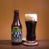 富士桜高原麦酒「シュヴァルツヴァイツエン」7種のブレンド麦芽から生まれた黒ビール