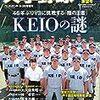 東京六大学野球2018秋・日程・優勝+順位予想・ドラフト候補