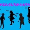 【塾紹介】カナエルの英語部屋 小6クラス⑤積極性をはぐくむために