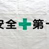 安全な副業6選!(バレない、犯罪じゃない、損をしないなど)