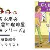 【吉永南央】『紅雲町珈琲屋こよみシリーズ』の順番とあらすじを紹介します!【萩を揺らす雨】
