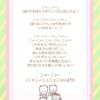 【今日のハロスイ】ニャニィニュニェニョンからお手紙もらったよ