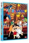『映画 クレヨンしんちゃん アクション仮面VSハイグレ魔王』