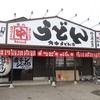 新潟市東区に「角中うどん店」オープン