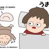 【育児×教員㉖】娘、寝相が悪い