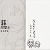 ウラモトユウコ - 椿荘101号室 1巻 (サイン本)