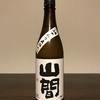 「山間 特別純米 3号 かめ口直詰め生原酒」