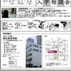 【中学生・高校生】 3月20日・21日・22日 入学相談会開催中