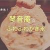 ふわふわケーキのようなかき氷が1年中食べられるお店、日田市『琴音庵』。