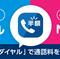 格安SIMの「NifMo」が10分かけ放題と半額ダイヤルの提供を開始!!