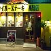 【ステーキ】タイガーステーキ高知店