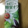 カゴメの野菜ジュース「糖質オフ」を飲んだ(果実入りではないほう)