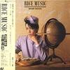 土屋昌巳『RICE MUSIC』