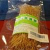 糖質制限でグルテンフリーは国産大豆100%乾麺 低糖質で高たんぱくなヘルシー大豆細麺 100g