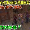 【KH3】人が群がって取れない宝箱を取る方法!キングダム・オブ・コロナ!1分でわかる!#17