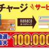 nanacoもオートチャージサービスが始まります!