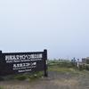 北海道礼文島移住雑感:「島だから」? -「仕方がない」という感覚について-