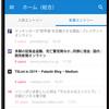 Androidアプリで「すでに読んだエントリー」が分かるようになりました
