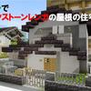 マイクラでブラックストーンレンガの屋根の住宅を作る [Minecraft #93]