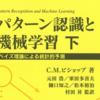 PRML下巻_9章 EMアルゴリズム 読解メモ #9