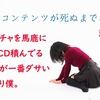 声優コンテンツが死ぬまであと56日 ~スパチャ大国ニッポン?~