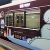 阪急すみっコぐらしコラボ 神戸線車両