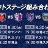 JリーグYBCルヴァンカップ準々決勝の組み合わせ決定