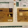 ANA/VISAゴールドのスーパーフライヤーズカード(SFC)が届きました!!