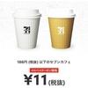 186円以下のセブンカフェが11円で購入できるメルペイクーポン