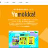 授業で使えるかも:ポプラ社の「電子書籍読み放題サービス Yomokka!」