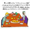 石油の歴史No49【石油利権システムの改定版パーティシペーション】