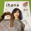 使う:『ihana(イハナ) 2017 誕生号 40歳の私が選ぶ、リアルに着たい服。』