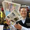 熊本 ニュースレター新聞折り込み 集客効果バツグン