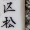 【杉並区】松ノ木町