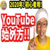 【初心者向け】2020年YouTubeの始め方!スマホ1台でお金をかけずに始める方法!