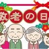 敬老の日に思うこと。父は健康で長生きです。