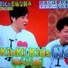 ★★★1日1回…KinKi Kidsを探そう★★★